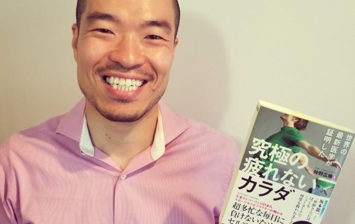 仲野広輪本出版報告 究極に疲れないカラダ 坂本龍一 機能運動医学 カイロプラクティック スポーツ