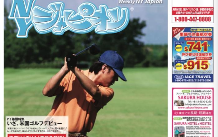 Japion article Dr. Hiromichi Nakano TAI chiropractic new york